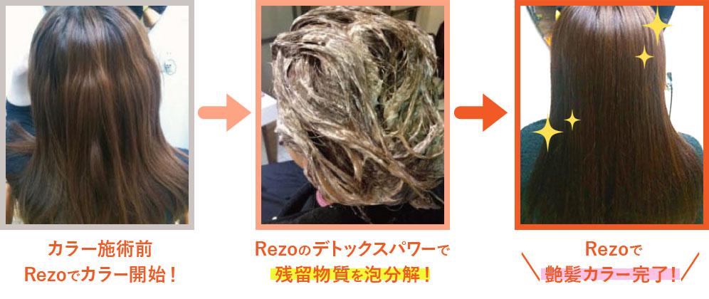 """""""Rezo""""+""""MISONOオリジナル薬剤""""で10年後も安心して続けられるダメージレスな施術"""