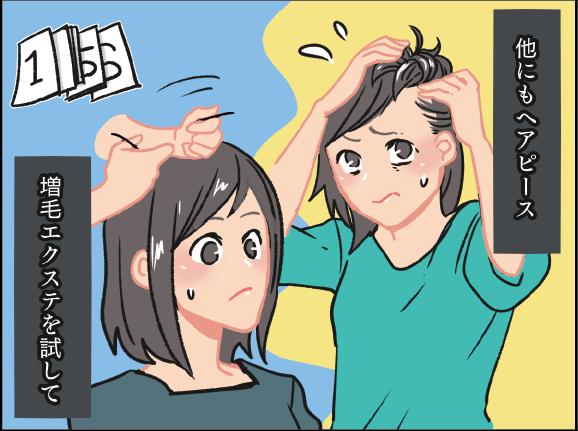 他にもヘアピース。増毛エクステを試して